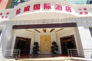 拉威国际大酒店