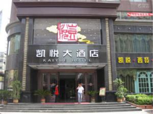 凯悦大酒店