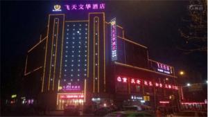 飞天文华酒店