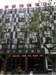 东安快捷酒店