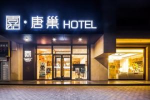 嘉·唐巢酒店