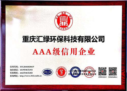 AAA信用企业证书