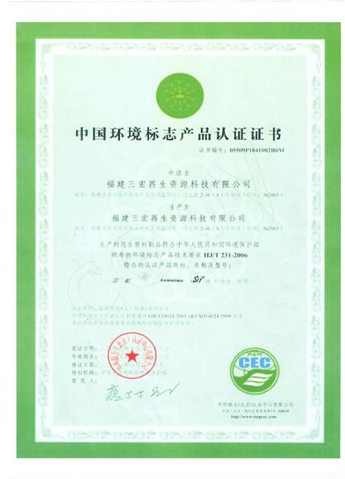 重庆环境标志产品认证证书